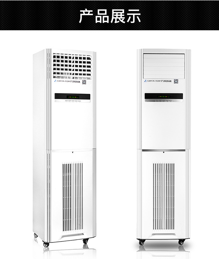 Y1200櫃式空氣消毒機-750_10