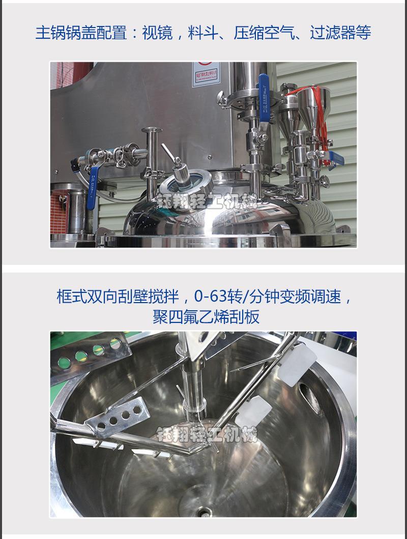 V型500L真空均质乳化机_07.jpg