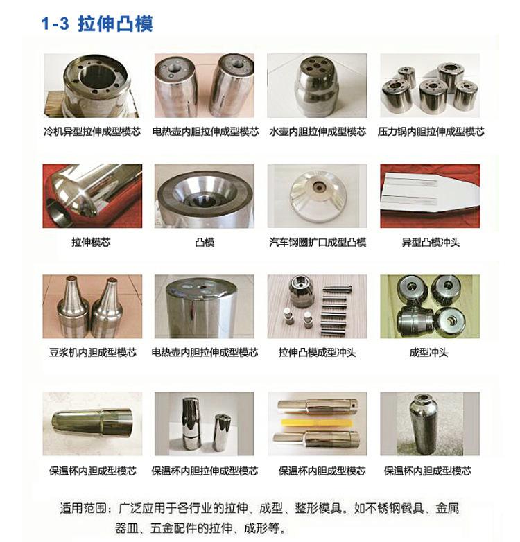硬质合金模具_03