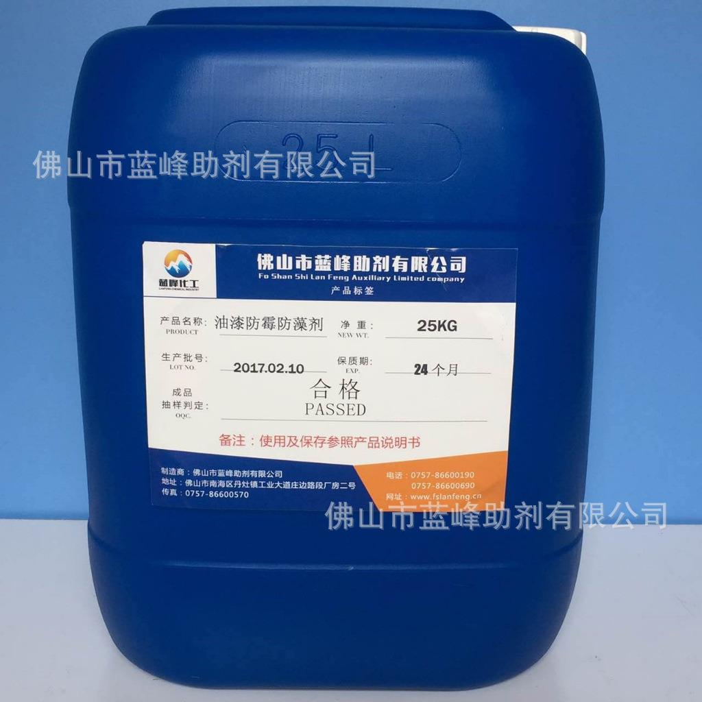 油漆防霉剂防藻剂