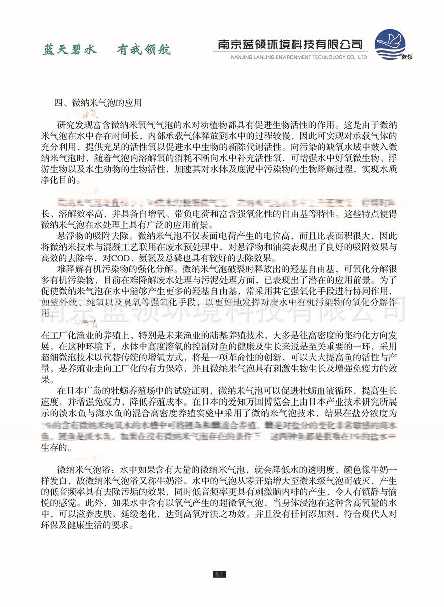 微纳米曝气机_页面_04