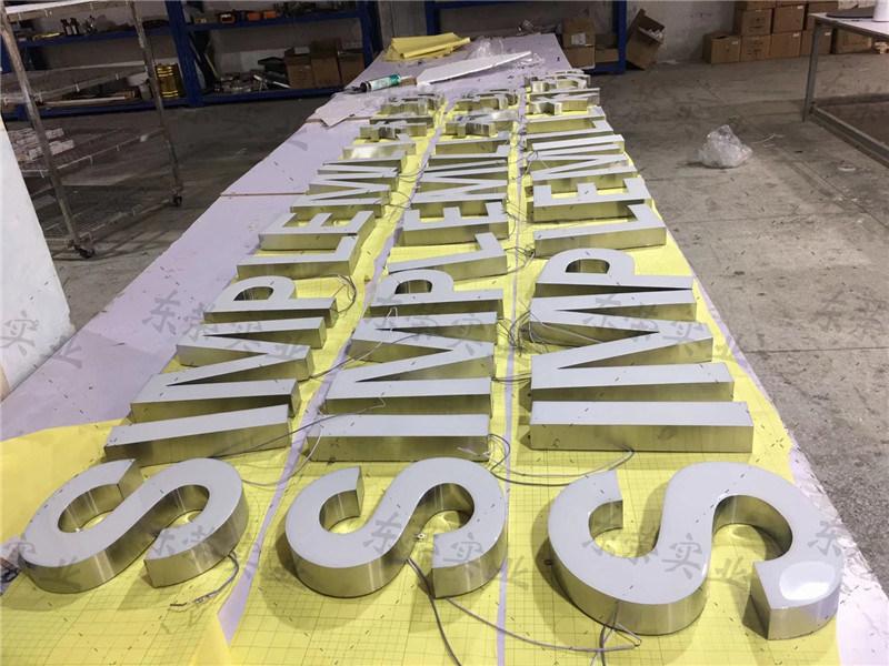 15118349308发光字不锈钢树脂字门头广告牌华为27.
