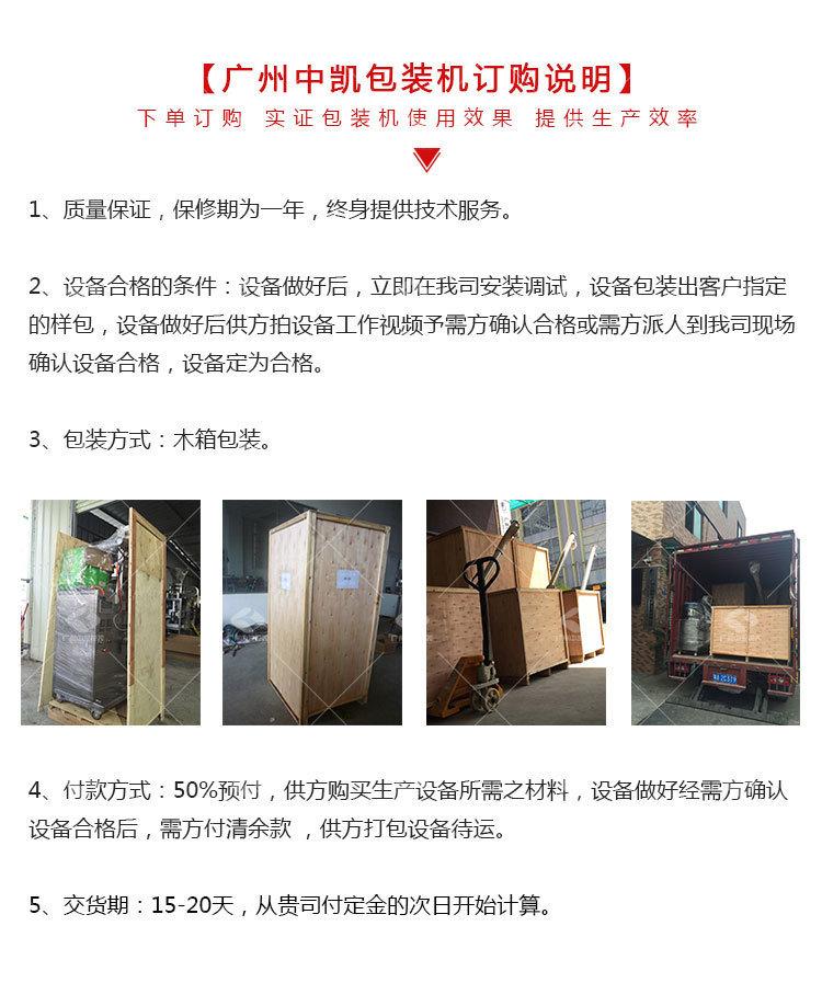 官網-粉劑包裝機產品詳情頁_08.jpg