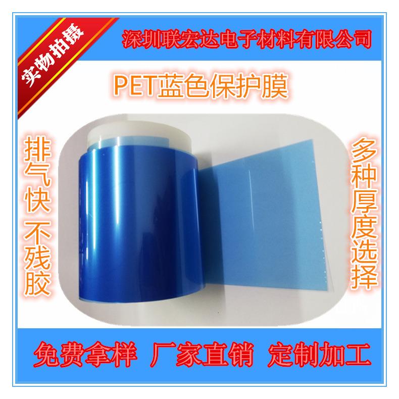 藍色PET保護膜-12