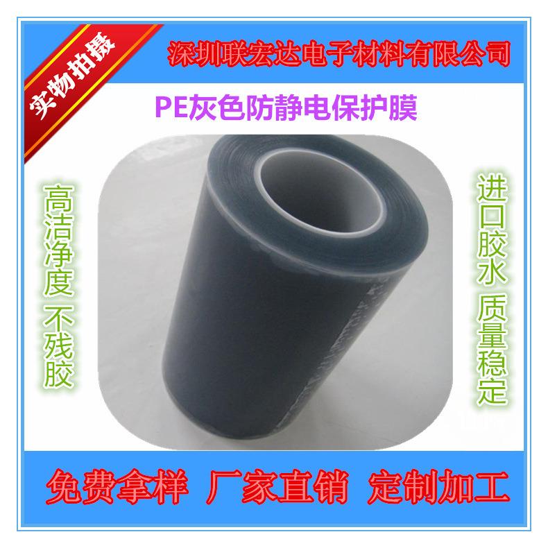 PE灰色防靜電保護膜-7