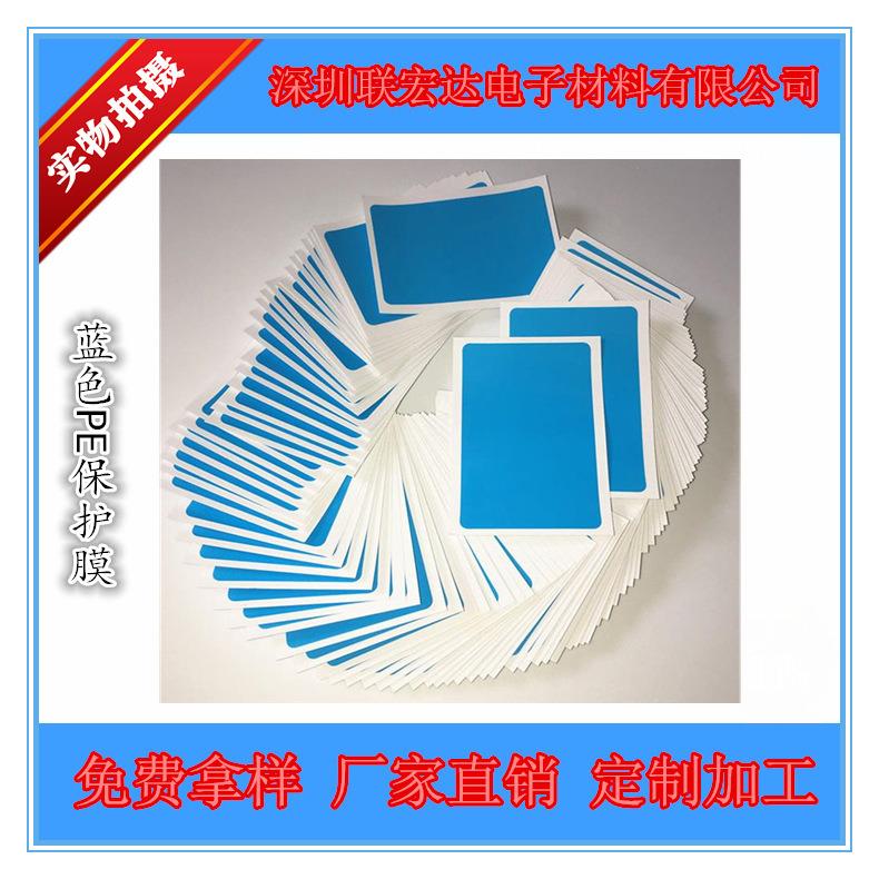 蓝色PE保护膜-6