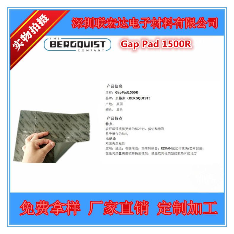 GP1500R-4