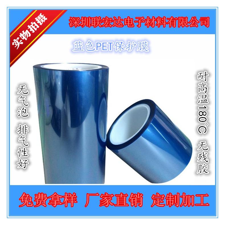 蓝色PET保护膜-4