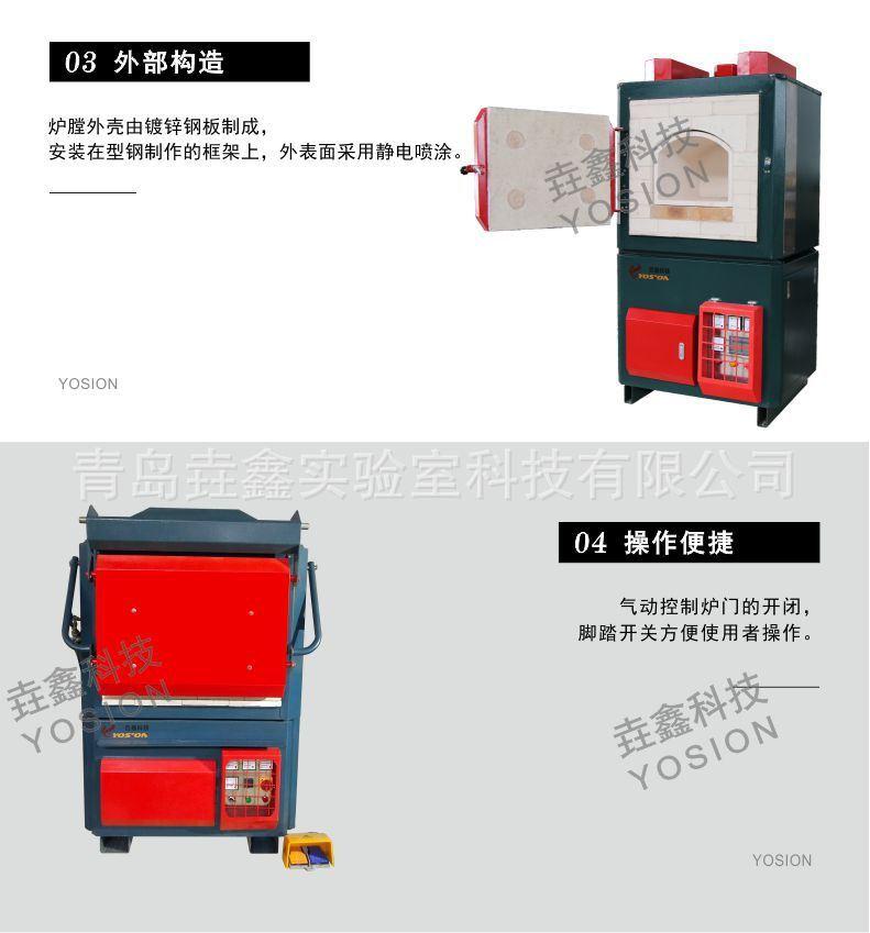 火试金熔样炉4-青岛垚鑫实验室科技有限公司www.yosio