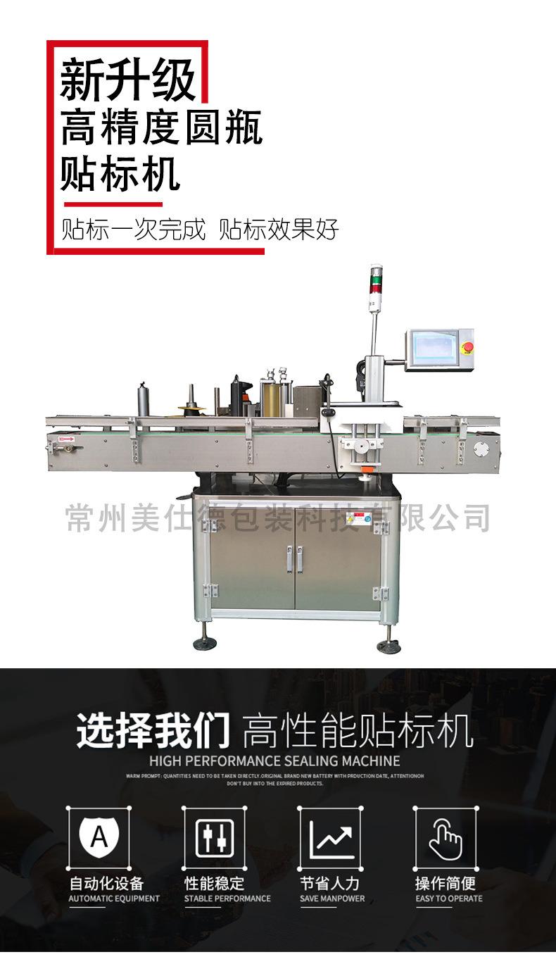 PLM-A高精度圆瓶贴标机详情页_01