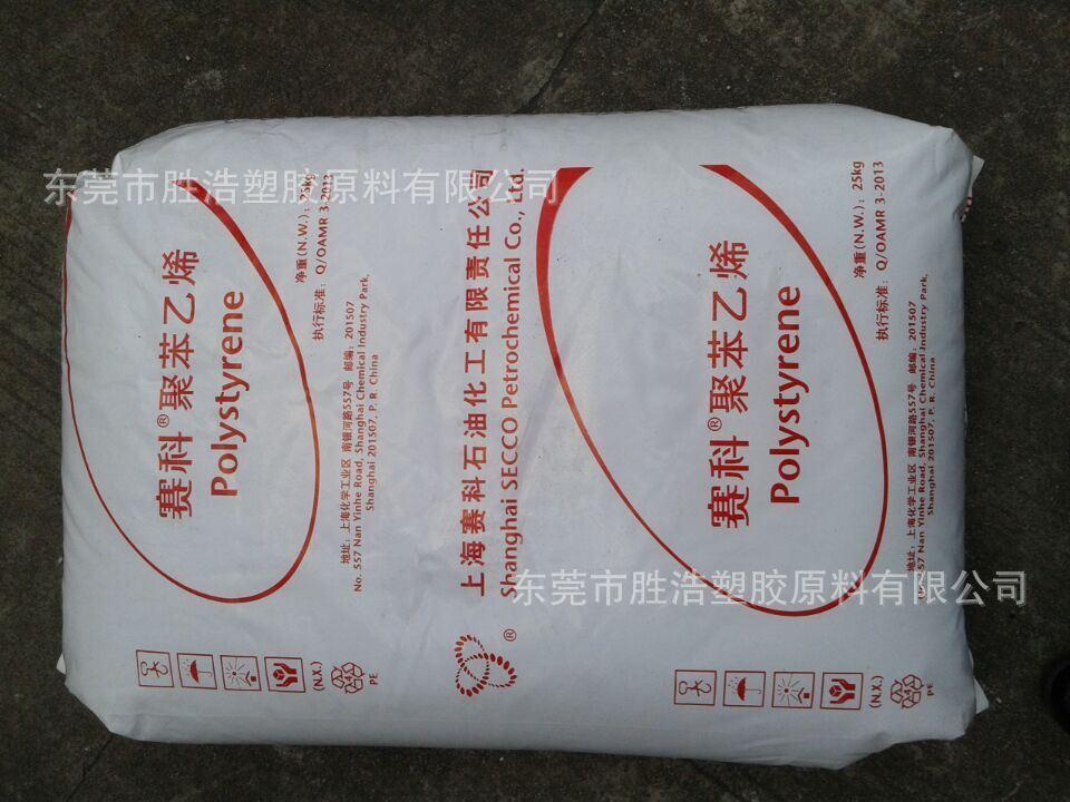 GPPS 上海赛科 123P 正面
