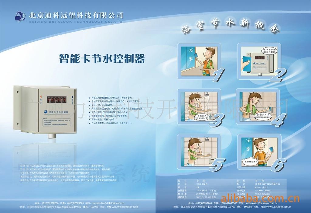 智能卡节水控制器