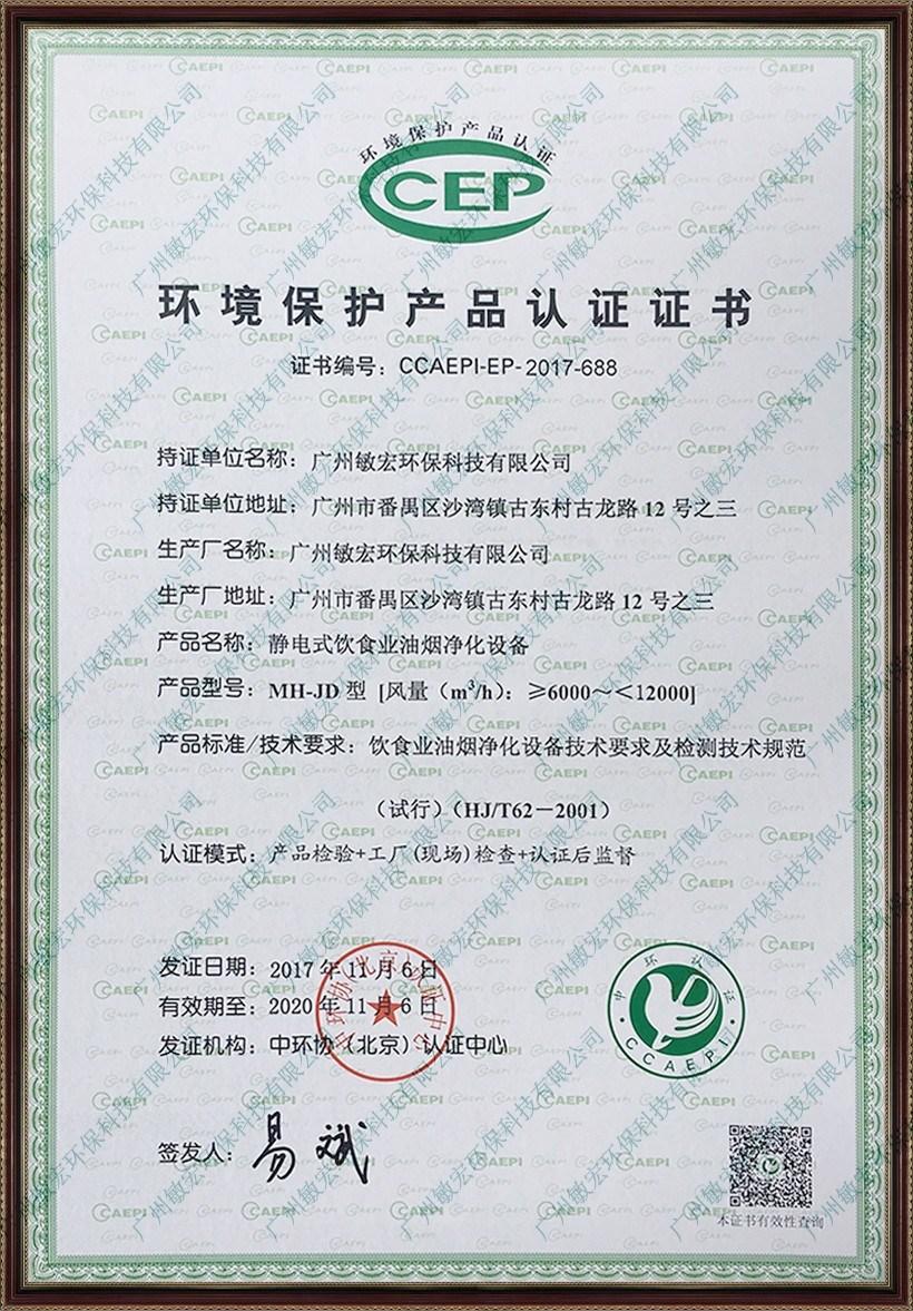 環境保護產品認證證書