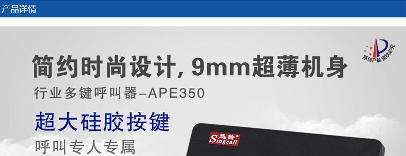 APE350_06