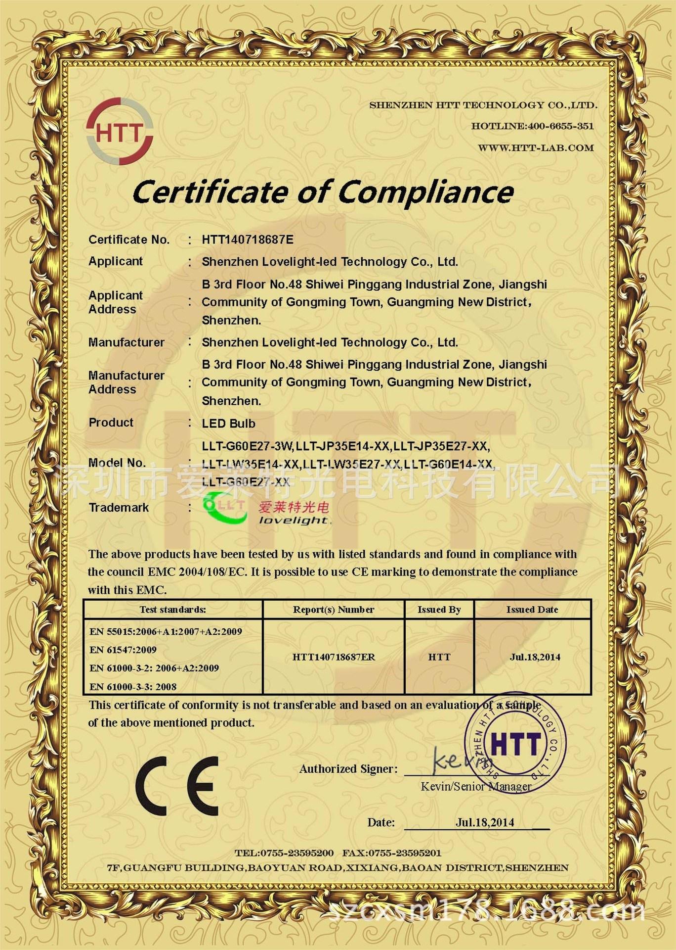 CE-EMC證書