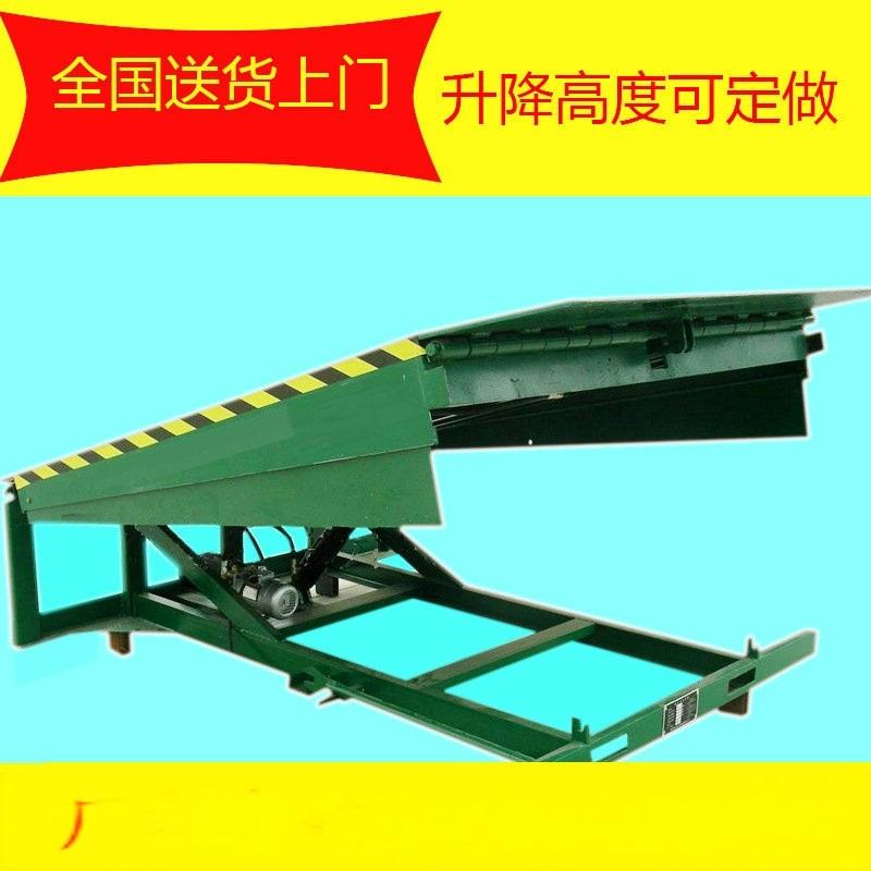 固定登车桥 移动液压式登车桥 北京德望举鼎专业厂家直销上门测