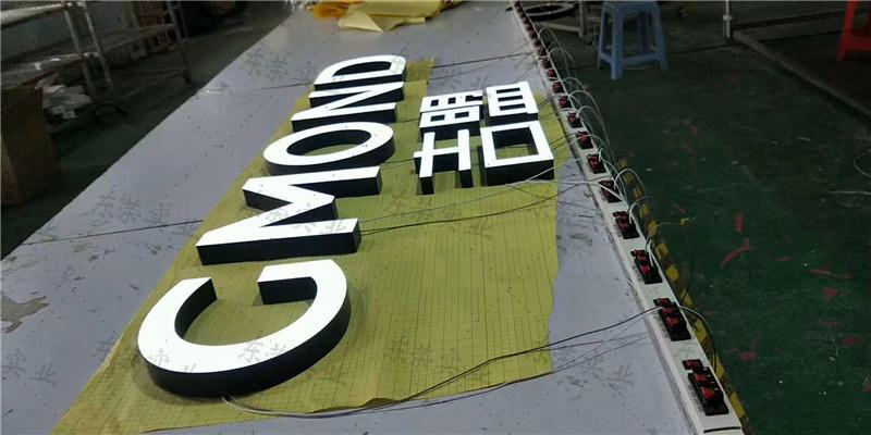15118349308发光字不锈钢树脂字门头广告牌华为49.