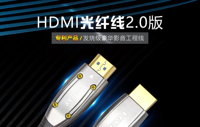 HDMI光纖線2.0版