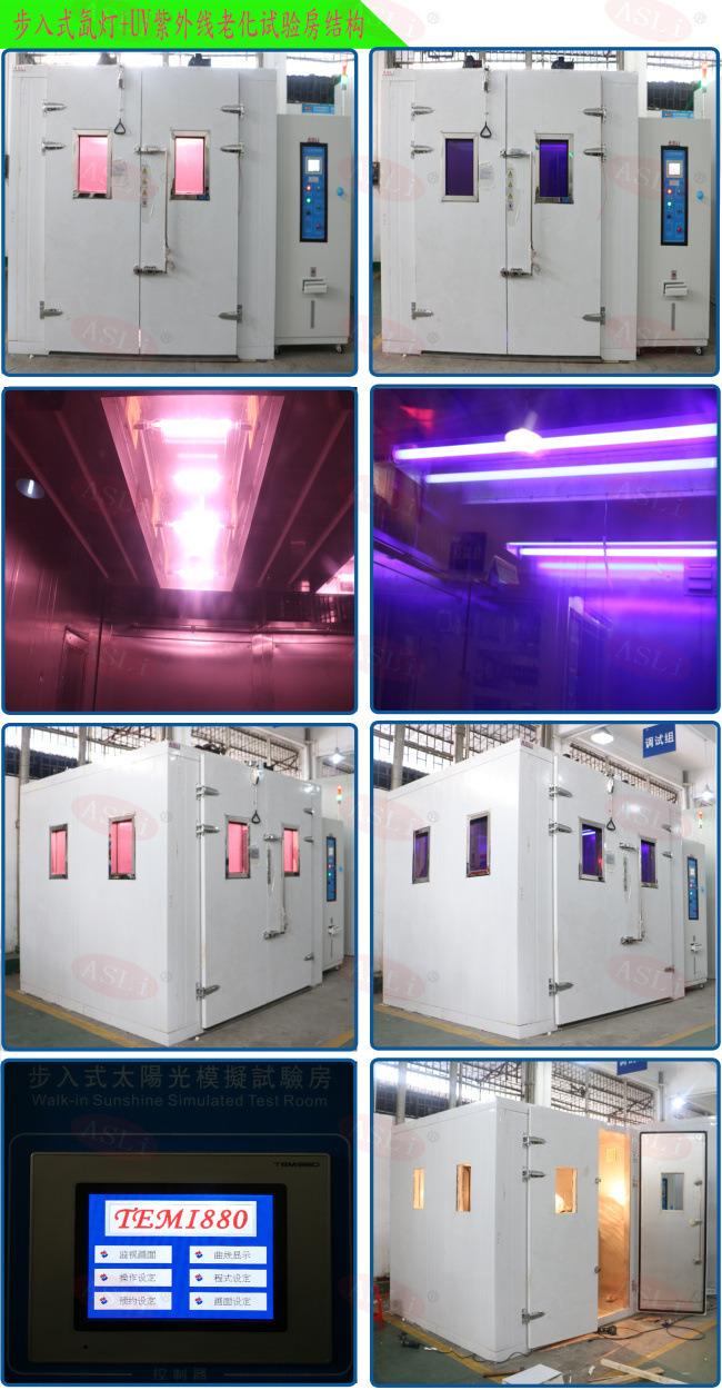 步入式氙燈+UV紫外線老化試驗房結構.jpg