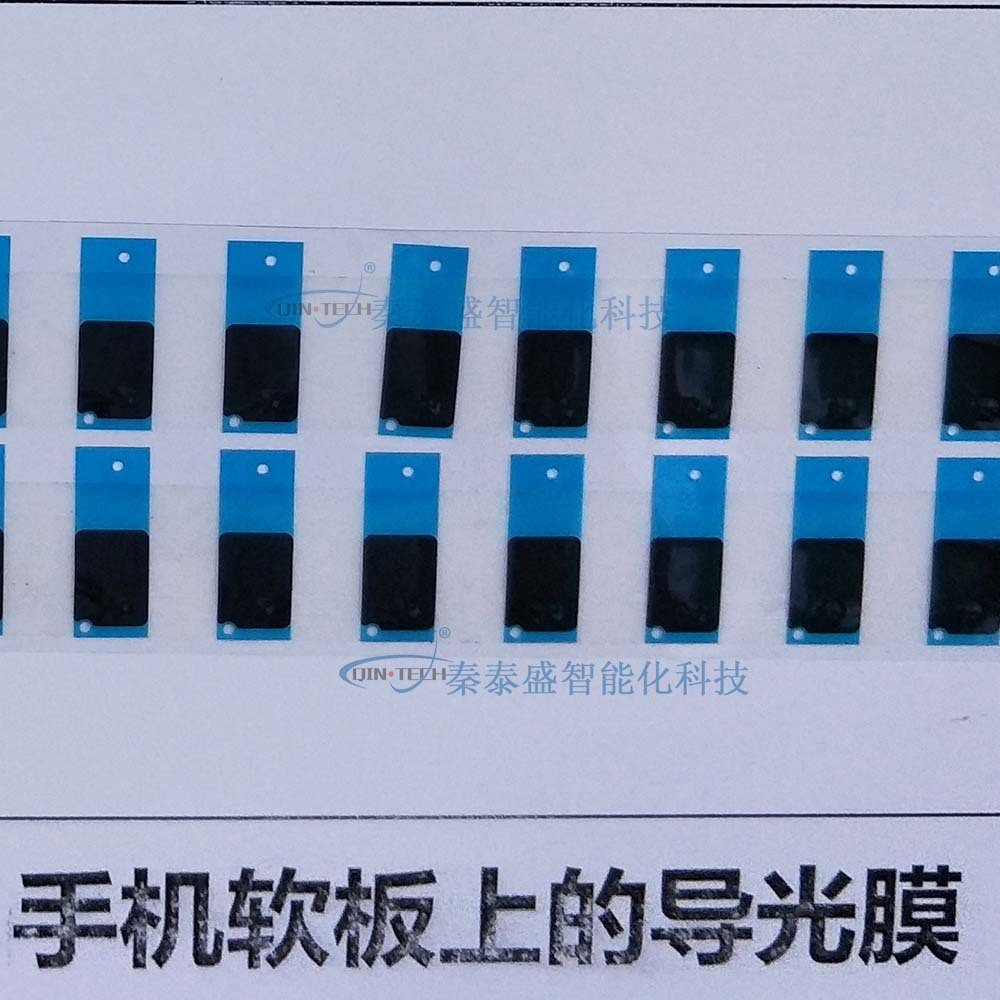 手机软板自动贴导光膜