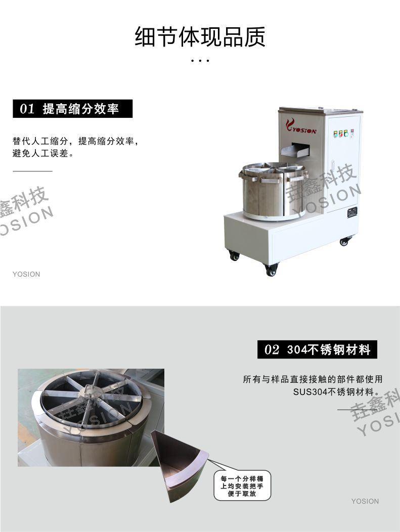 旋转缩分机3-青岛垚鑫科技www.yosionlab.com
