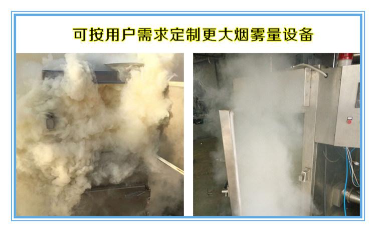 可按照用戶需求定製更大發煙量設備_副本