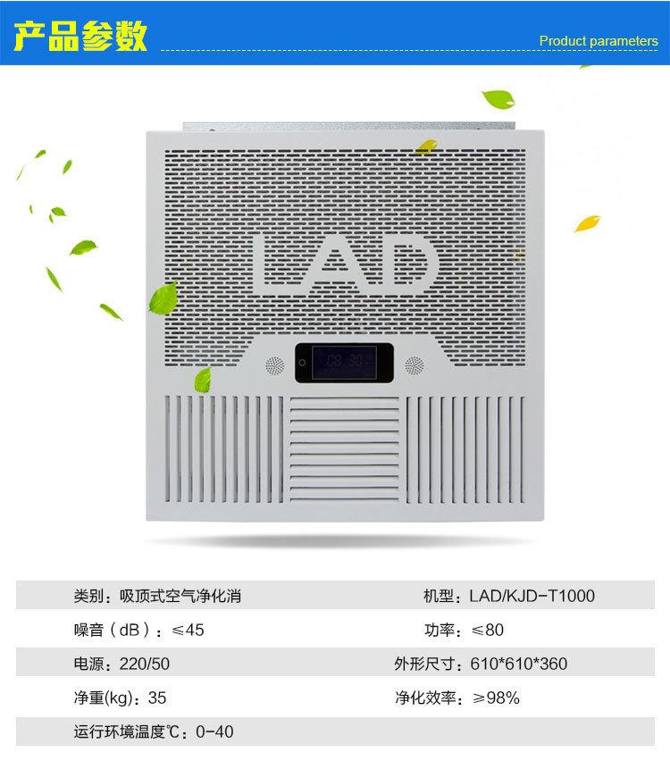 T1000-吊頂宣揚消毒機-詳情頁_02