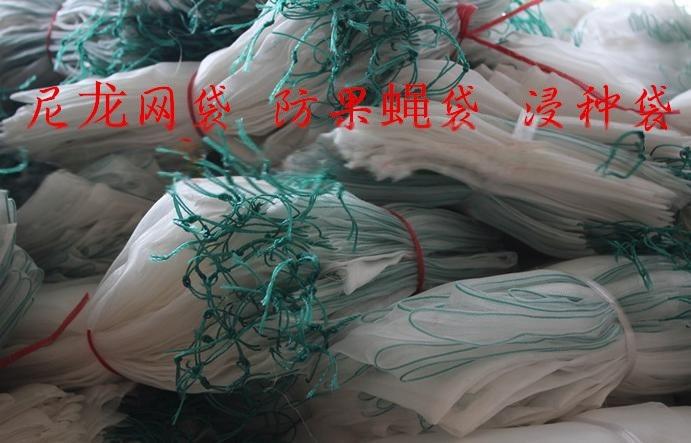尼龍網袋 防果蠅袋 浸種袋