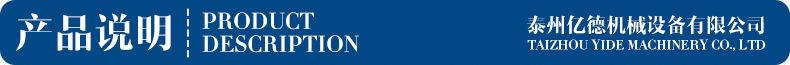 伸縮噴漆房內頁-泰州億德機械設備有限公司-內頁修改後_01