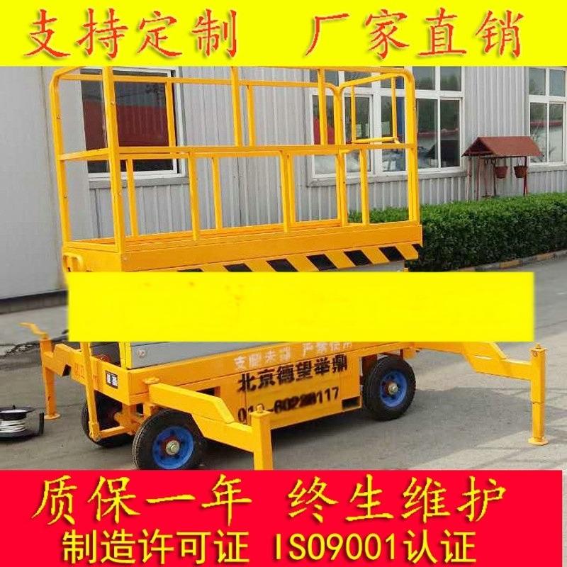 北京液压升降机,升降机厂家,移动液压升降平台现货供应质量可靠