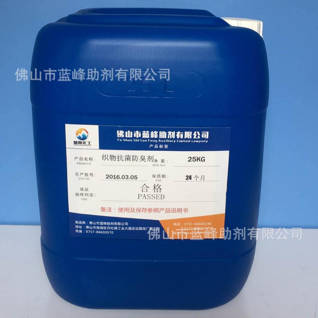 織物抗菌防臭劑