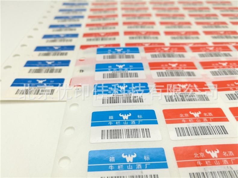 电码防伪标签172