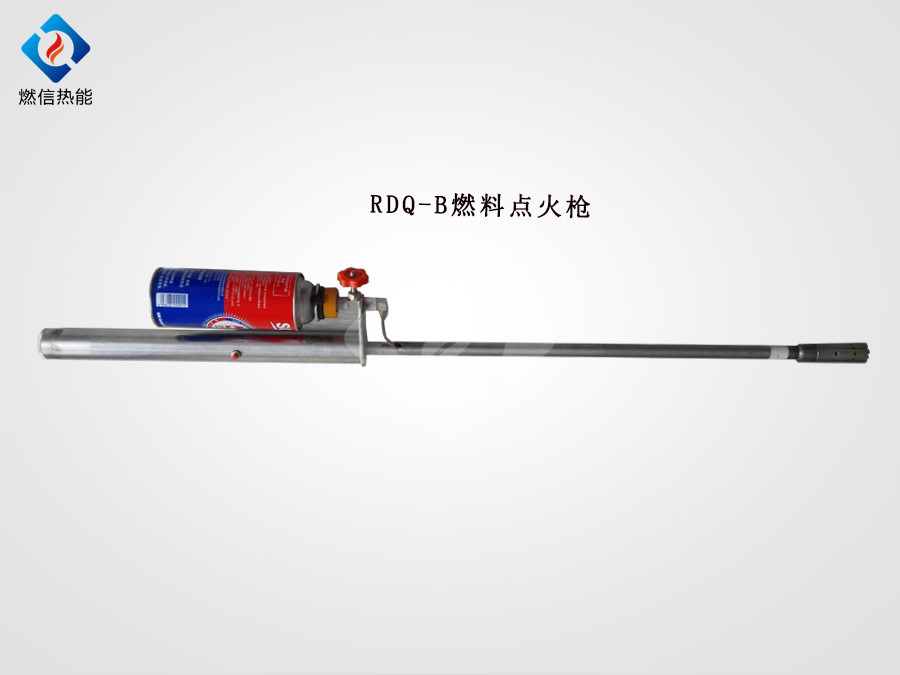 RDQ-B燃料點火槍