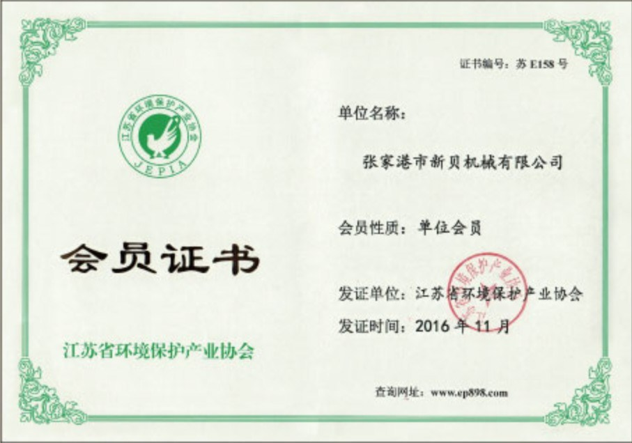 江蘇省環境保護協會會員