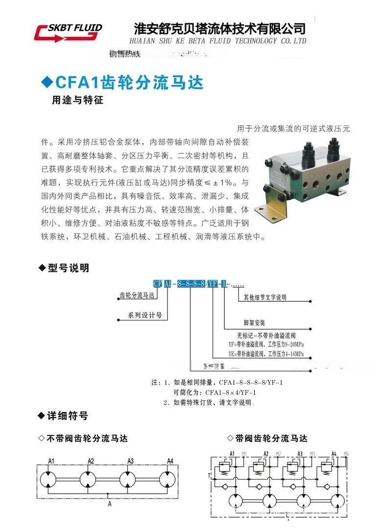 CFA1-1
