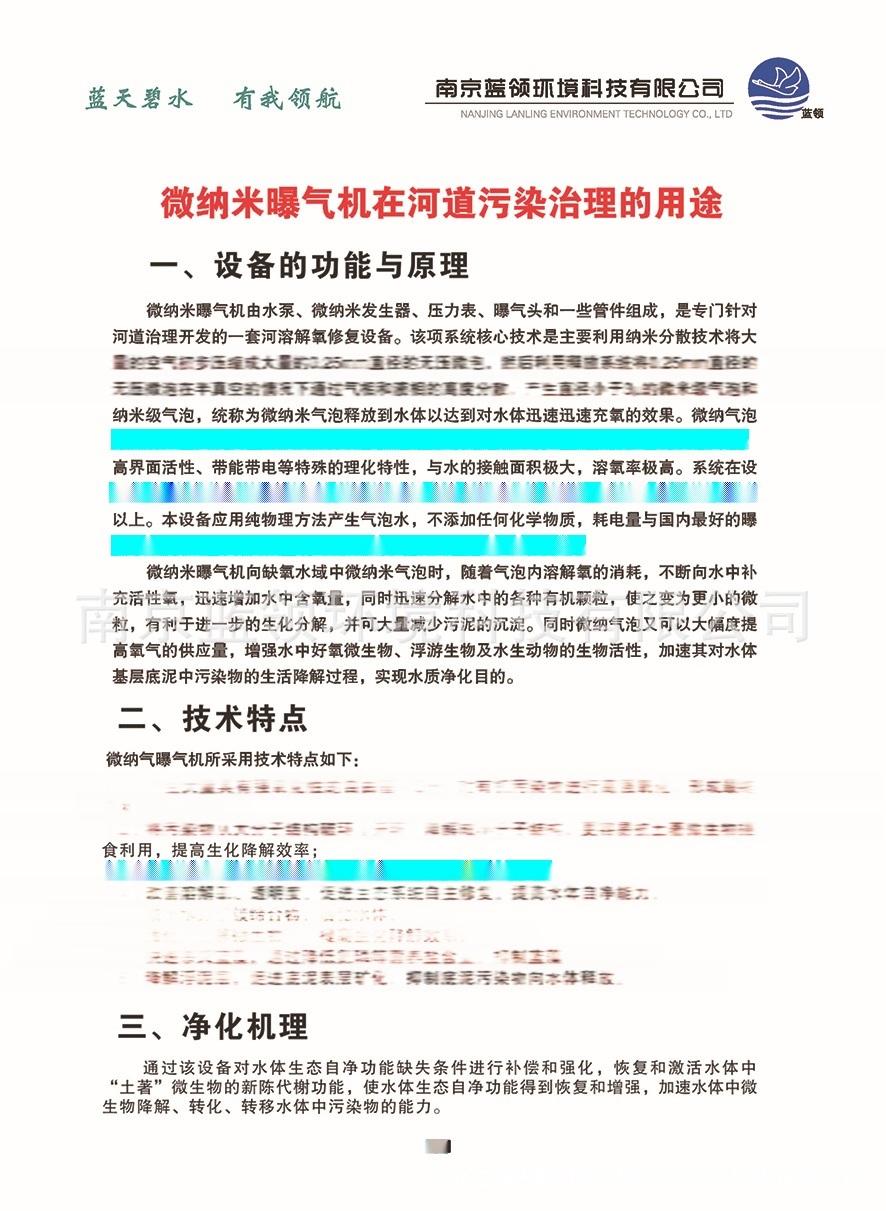 微纳米曝气机_页面_06