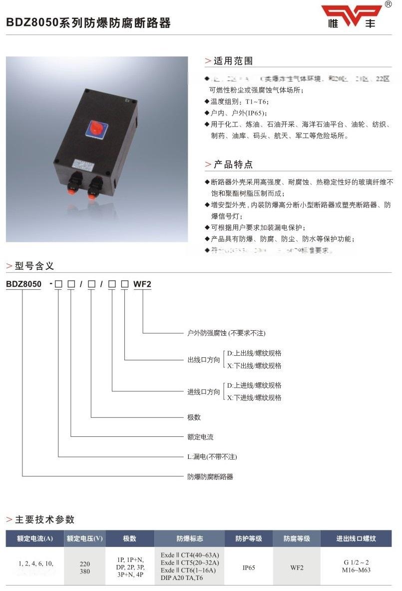 BDZ8050防爆防腐斷路器