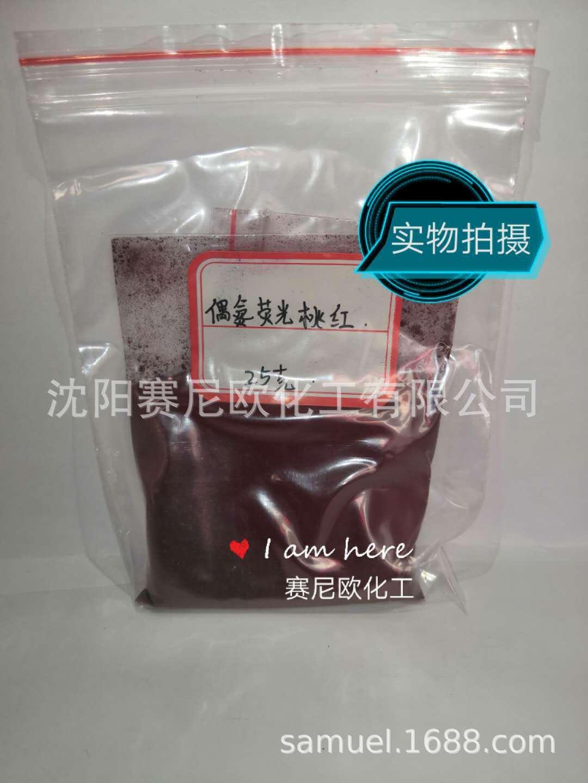 偶氮荧光桃红1