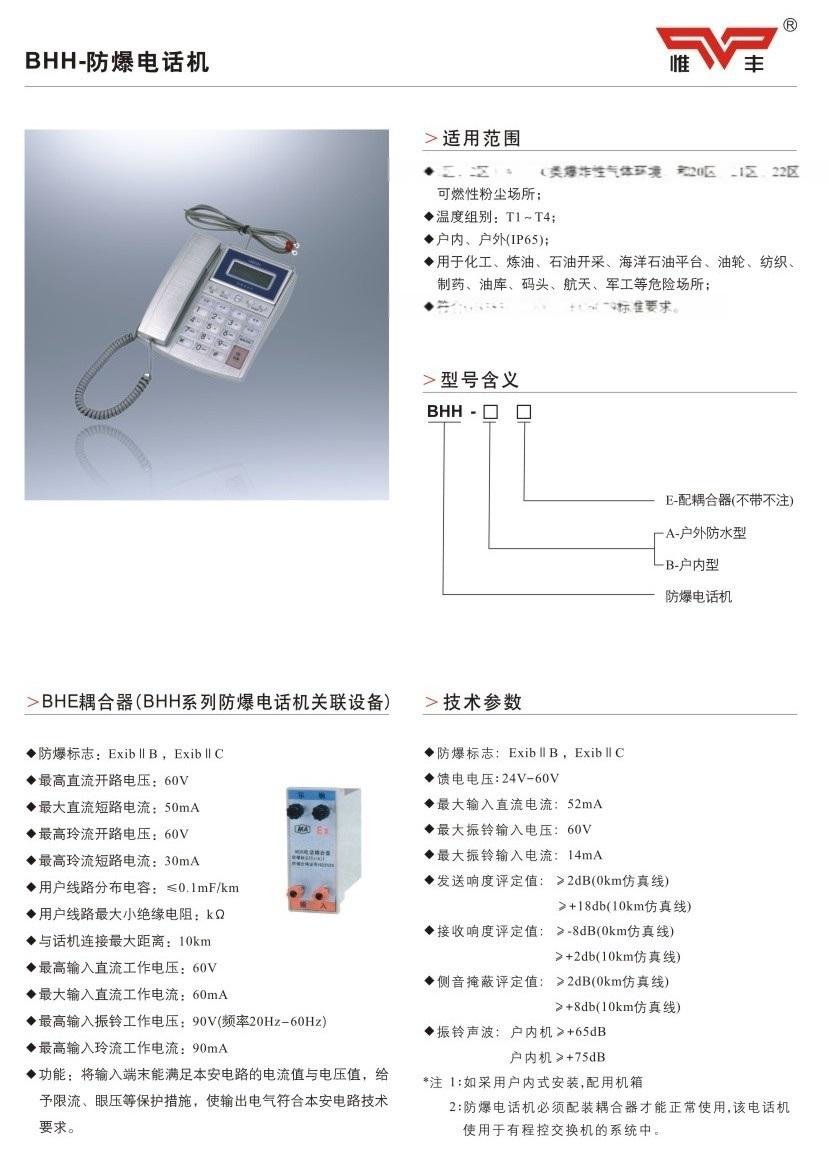 BHH系列防爆电话机