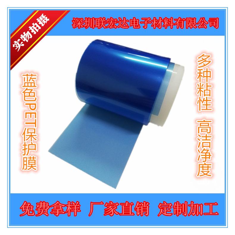 藍色PET保護膜-6