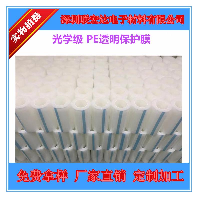 PE透明保护膜-05