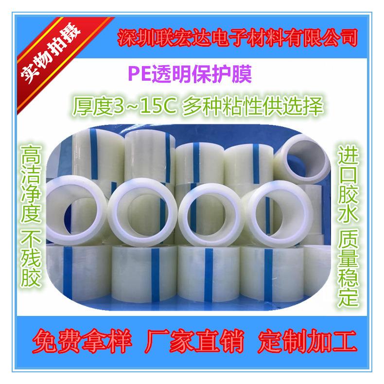 PE透明保护膜-03
