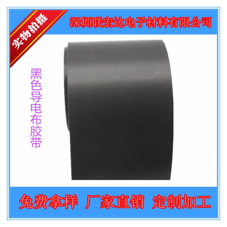 黑色导电布胶带-2