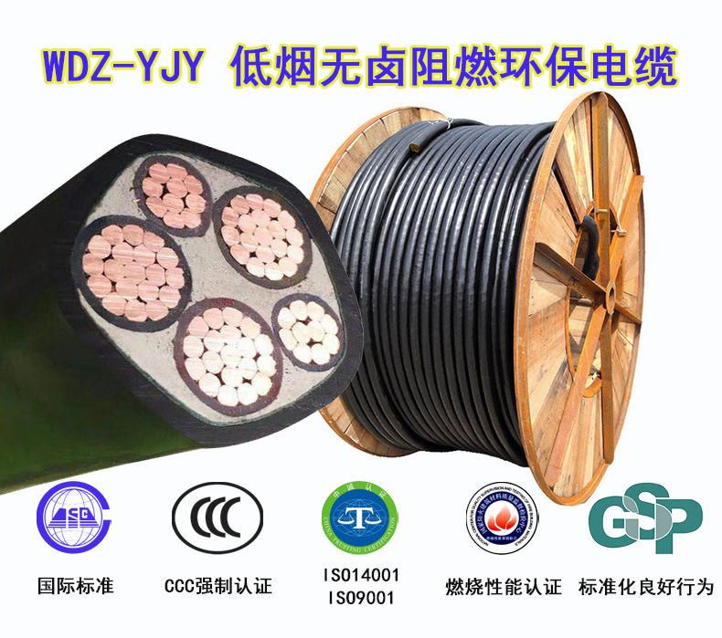 3+2芯WDZ-YJY banner.jpg