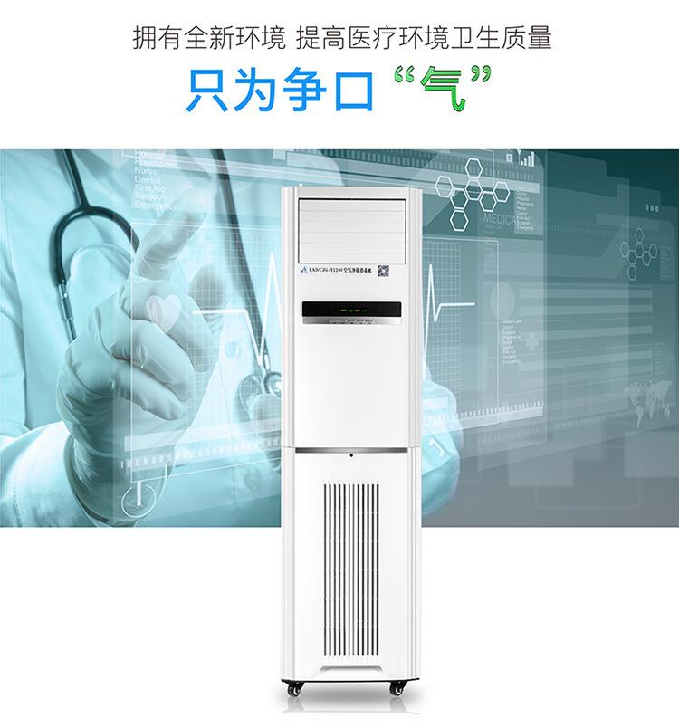 Y1200櫃式空氣消毒機-750_04