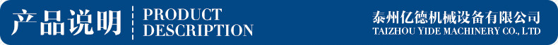 伸缩喷漆房内页-泰州亿德机械设备有限公司-内页修改后_01