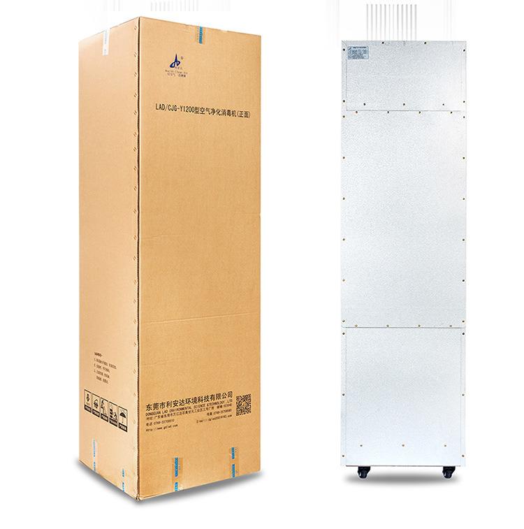 Y1200櫃式空氣消毒機-750_11