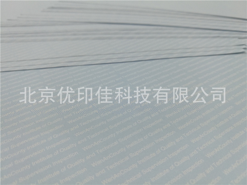 平张防伪证书印刷343