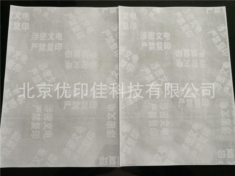 防伪纸张苏7
