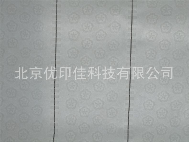 防僞紙現貨175